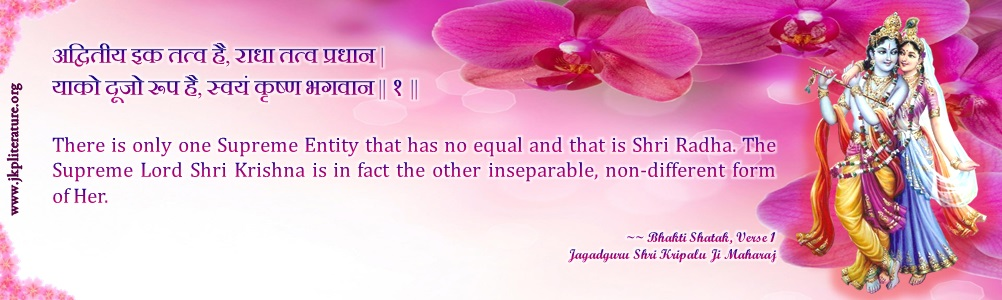 Bhakti Shatak 1